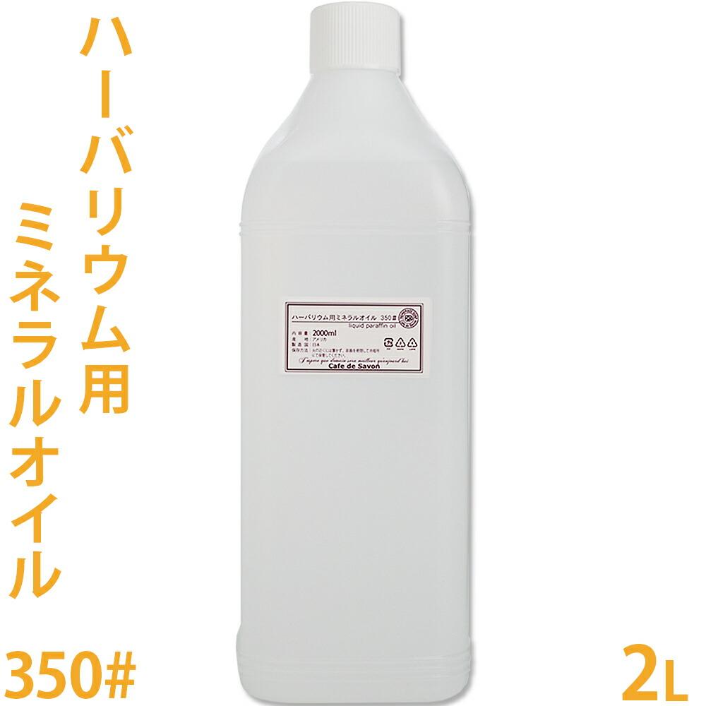 ハーバリウム用 ミネラルオイル 350# 2L