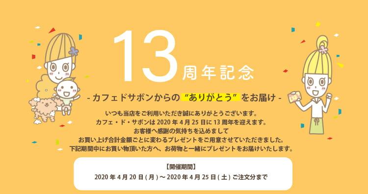 13周年記念ノベルティー.jpg