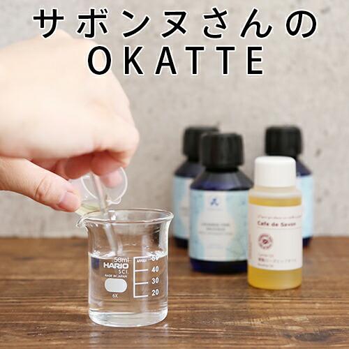 夜のスペシャルケア! 『ローズヒップのオイルイン化粧水』作り</b>