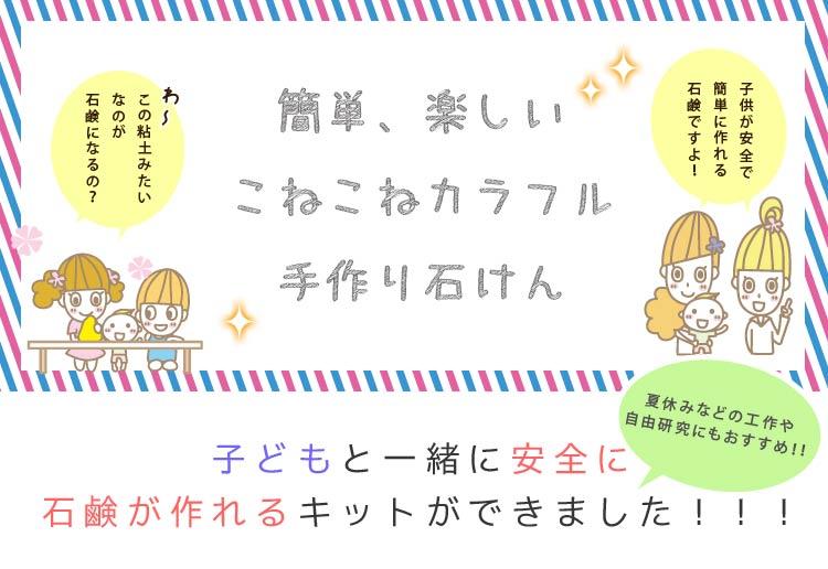 【送料無料】夏休み工作に!簡単・楽しいこねこねカラフル手作り石鹸キット