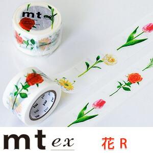 マスキングテープ 『mt ex 花 R』
