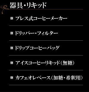 器具・コーヒーリキッド