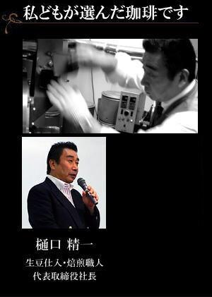 珈琲工房ひぐちEC事業部