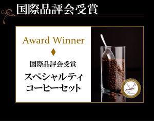 国際品評会受賞スペシャルティコーヒーセット