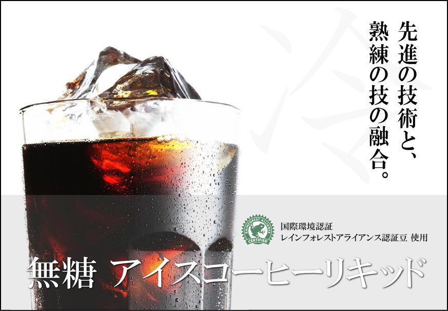 (1,000ml×1本) レインフォレストアライアンス認証無糖プレミアムアイスコーヒーリキッド