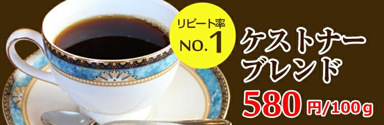 ケストナーコーヒー