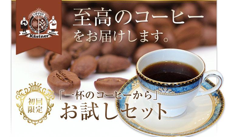 至高のコーヒーをお届けします。【初回限定】一杯のコーヒーから お試しセット