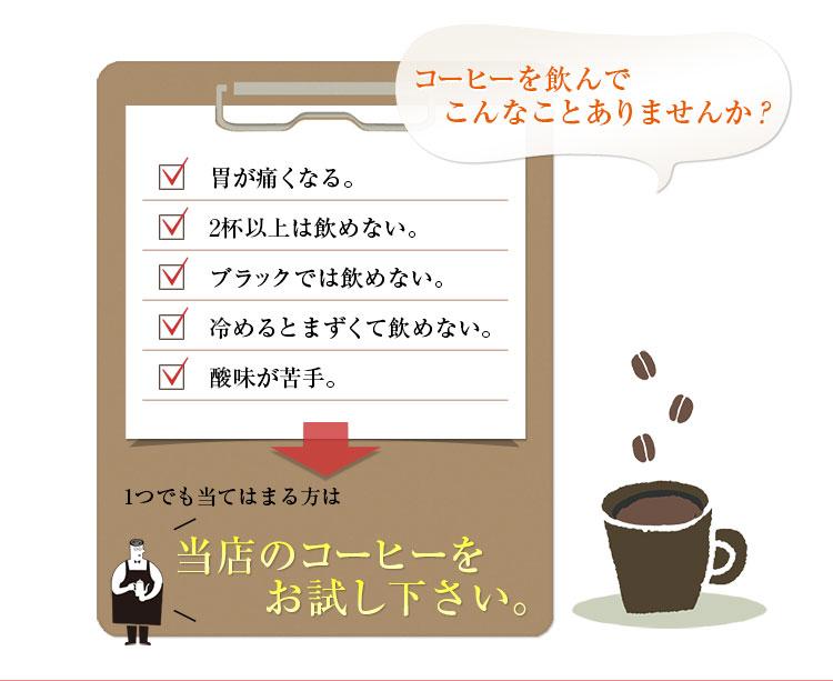 コーヒーを飲んでこんなことありませんか?1つでも当てはまる方は当店のコーヒーをお試し下さい。