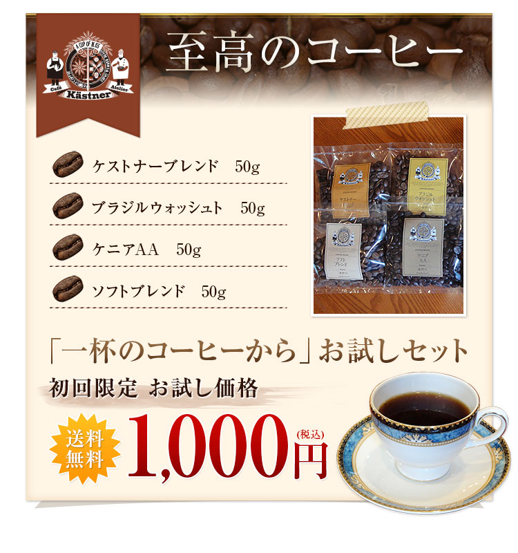 至高のコーヒー「一杯のコーヒーから」お試しセット 初回限定お試し価格送料無料1,000円(税込)!