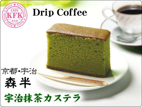 ドリップコーヒー・宇治抹茶カステラ ギフトセット 父の日ラッピング