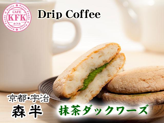 ドリップコーヒー・抹茶ダックワーズギフトセット 父の日ラッピング