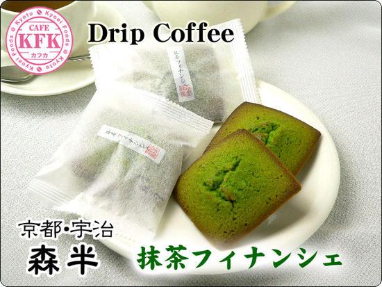 ドリップコーヒー・抹茶フィナンシェ ギフトセット 父の日ラッピング
