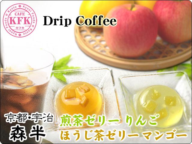 ドリップコーヒー・果肉入りゼリー ギフトセット 父の日ラッピング