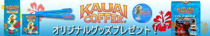 カウアイコーヒー