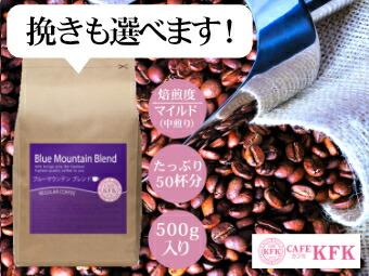 レギュラーコーヒー ブルーマウンテン500g