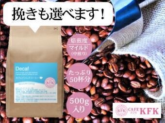 レギュラーコーヒー カフェインレスト500g