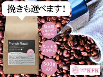 レギュラーコーヒー フレンチロースト500g