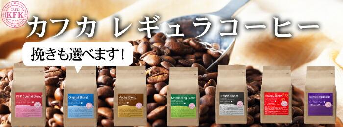 CAFE KFK レギュラコーヒー