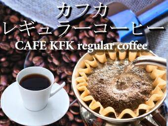 カフカ レギュラコーヒー 豆