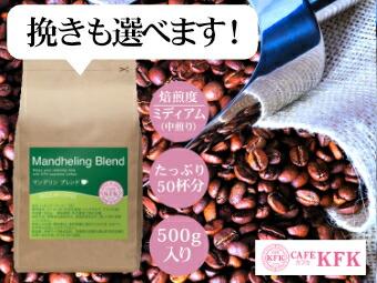 レギュラーコーヒー マンデリンブレンド500g
