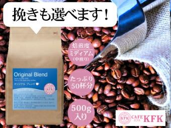 レギュラーコーヒー オリジナルブレンド500g