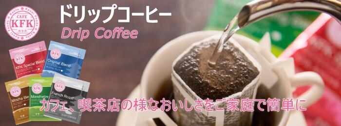 CAFE KFK(カフェカフカ) ドリップコーヒー