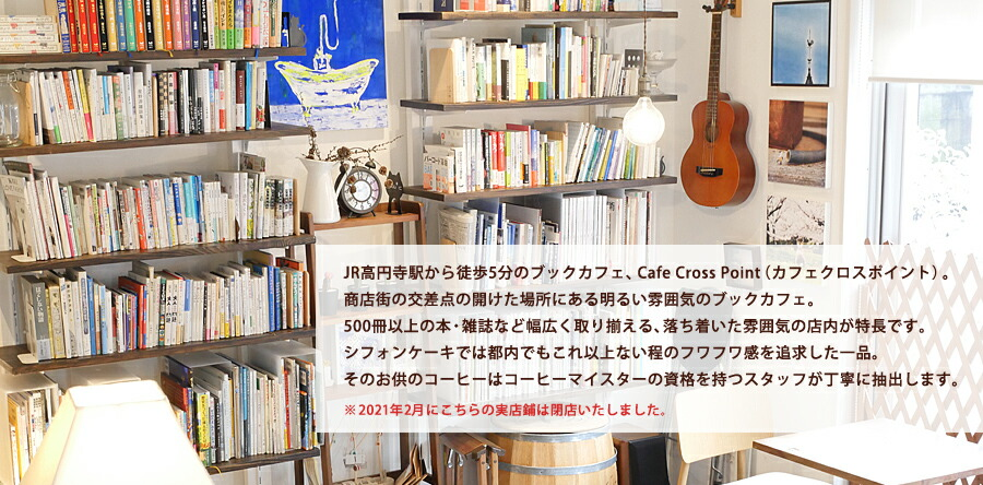 about Cafe Cross Point カフェクロスポイントとは