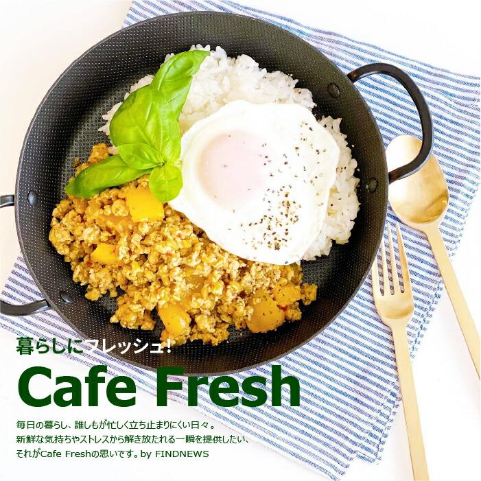 暮らしにフレッシュ!CafeFresh