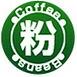 レギュラーコーヒー 粉