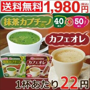 【送料無料】カフェオレ&抹茶