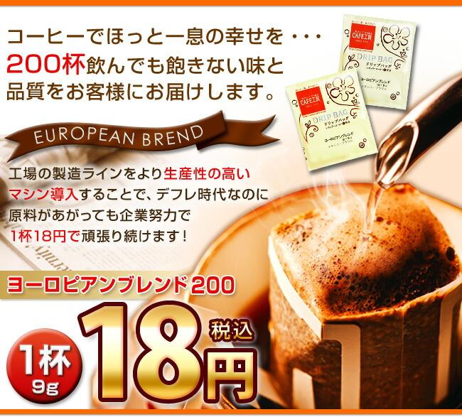1杯18円!ドリップバッグコーヒー【ヨーロピアンブレンド200】