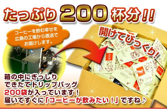 たっぷり200杯分!!