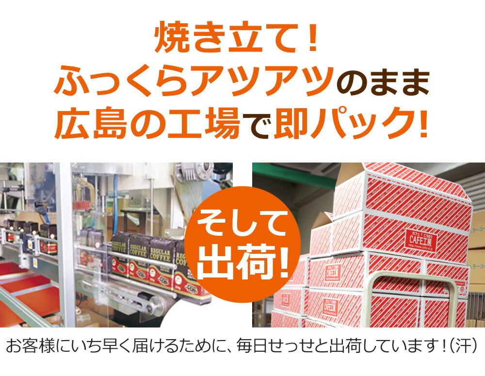 焼き立て!ふっくらアツアツのまま広島の工場で即パック!