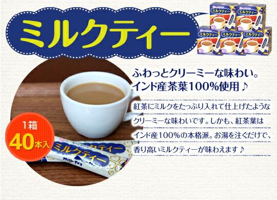 ミルクティー ふわっとクリーミーな味わい。インド産茶葉100%使用♪