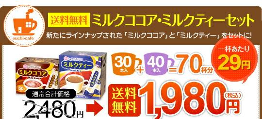 送料無料!ミルクココア・ミルクティーセット 通常価格2480円→送料無料1980円(税込)