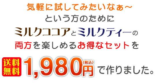 両方をお楽しみいただけるセットを送料無料1980円(税込)で作りました。