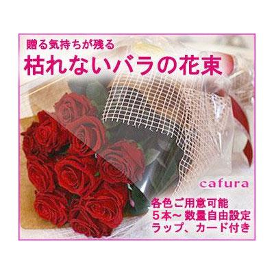 プリザーブドフラワー 花束 バレンタイン