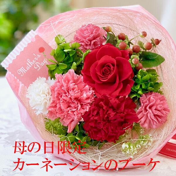 プリザーブドフラワー 花束 バラ 母の日 カーネーション