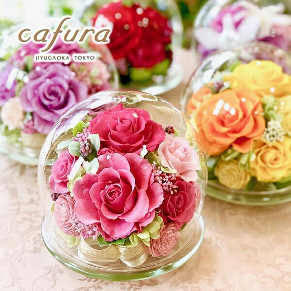 プリザーブドフラワー ガラスドーム
