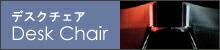 カリモク デスクチェア 定価表示となっております。実売価格に関してはお問い合わせください!