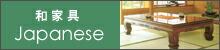 カリモク 和家具 定価表示となっております。実売価格に関してはお問い合わせください!