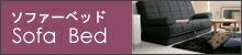 カリモク ソファーベッド 定価表示となっております。実売価格に関してはお問い合わせください!