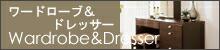 カリモク ワードロープ&ドレッサー 定価表示となっております。実売価格に関してはお問い合わせください!