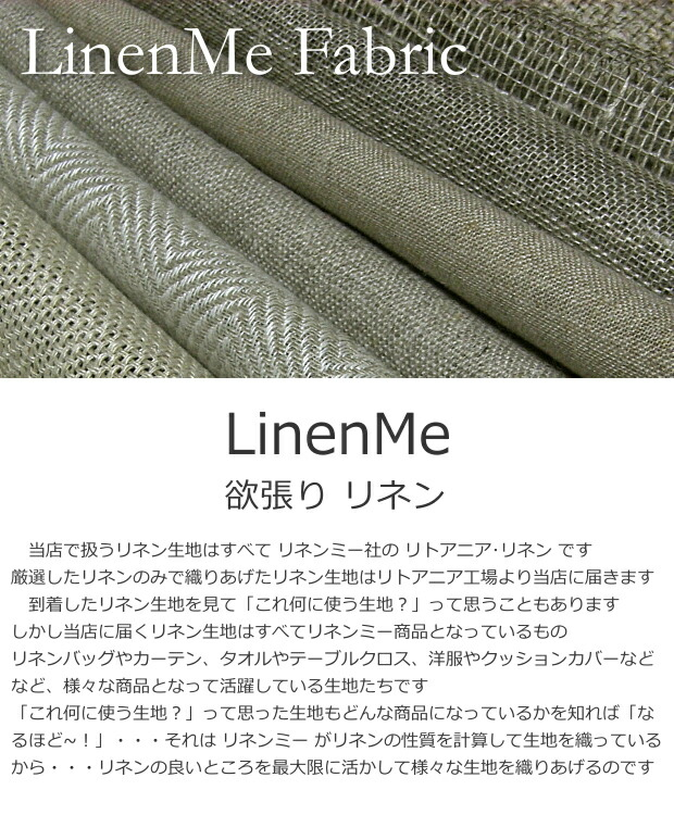 LinenMe(リネンミー)のリネン...欲張りリネン