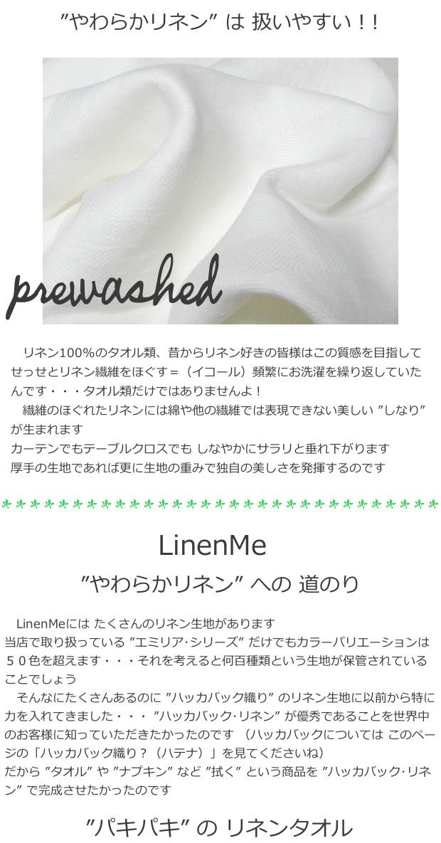 LinenMe(リネンミー)のリネン...やわらかリネンとは? リネンのプレウォッシュ加工