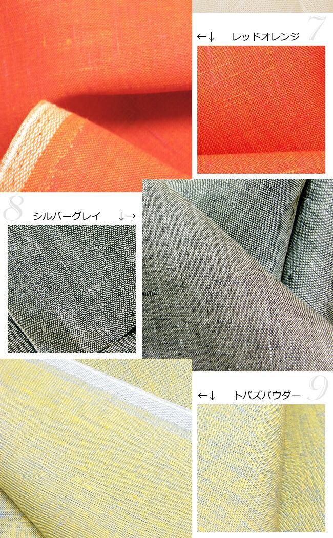 リネン生地 メランジ織り ルーシアMW リネン100% リトアニア製