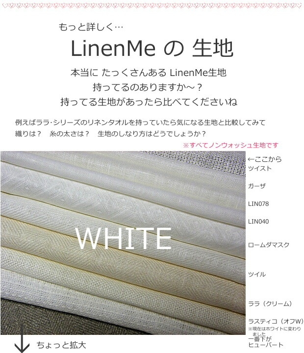 LinenMe(リネンミー)のリネン...もっと詳しくLinenMeの生地