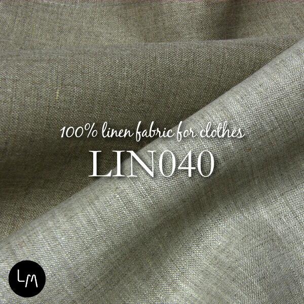 リネン生地 LIN040 リネン100% リトアニア製