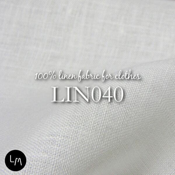 リネン生地 LIN040 オプティカルホワイト リネン100% リトアニア製