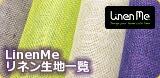 LinenMe社の様々なリネン生地のご紹介 お取り寄せも承ります